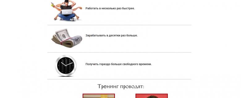 Подписная страница «Убойные результаты в консалтинге 2 000 000 рублей +»