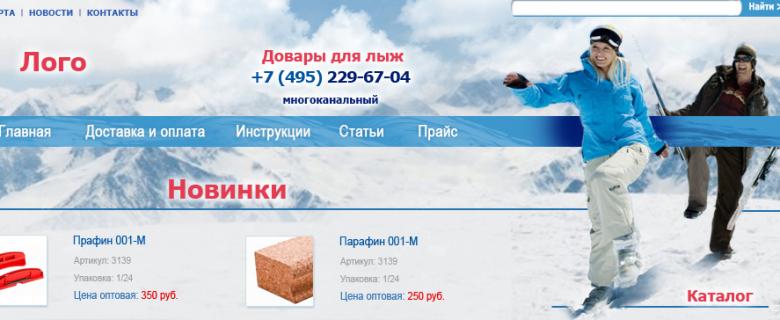 Сайт-визитка для ПТК «СПРИНТ»