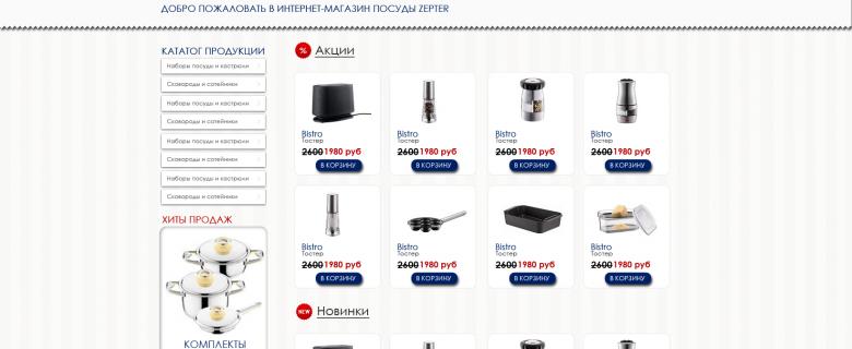 Интернет-магазин для «Zepter»