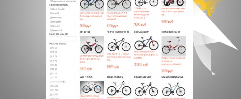 Интернет-магазин Велосипедов в Сочи