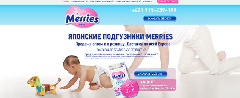 Страница для подгузников Merries