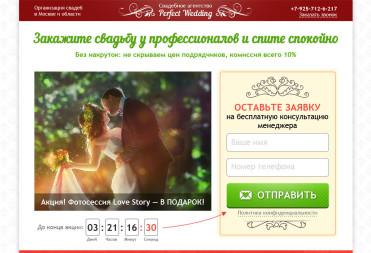 LP для свадебного агентства Perfect Wedding