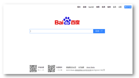 baidu-blog-flyer