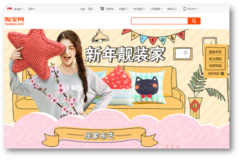 taobao-blog-flyer
